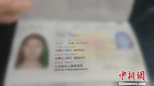 中国护照。图片来源:中国新闻网