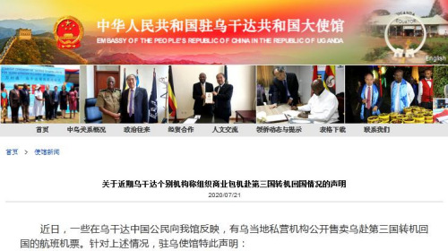 中国驻乌干达大使馆网站截图。
