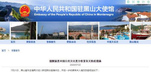 5分快乐8驻黑山大使馆网站截图。