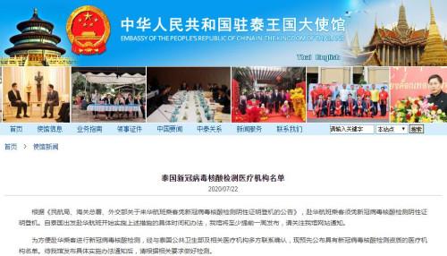 中国驻泰国大使馆网站截图。