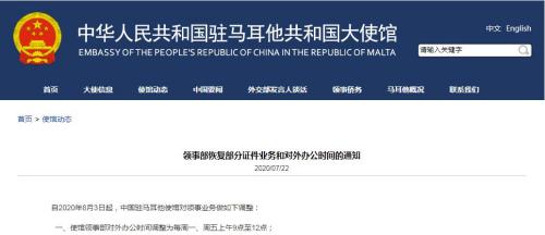 中国驻马耳他大使馆网站截图。