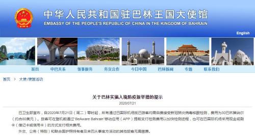 5分快乐8驻巴林大使馆网站截图。