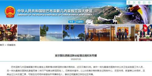 中国驻巴布亚新几内亚大使馆网站截图。