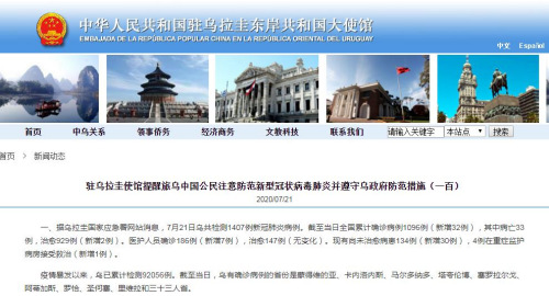 中国驻乌拉圭大使馆网站截图。
