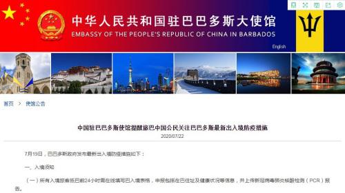 中国驻巴巴多斯大使馆网站截图。