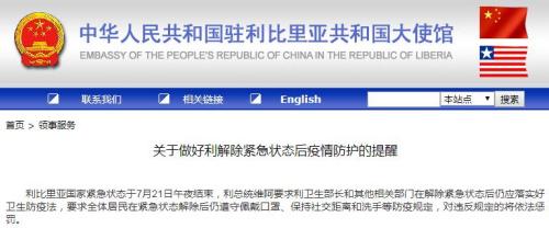中国驻利比里亚大使馆网站截图。