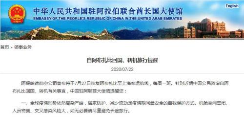 中国驻阿联酋大使馆网站截图。