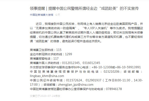 中国驻柬埔寨大使馆微信公众号截图