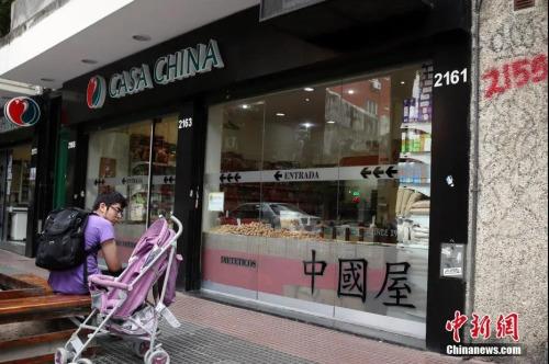 """资料图:布宜诺斯艾利斯""""唐人街""""上的中国店铺。<a target='_blank' href='http://www.chinanews.com/'>中新社</a>记者 盛佳鹏 摄"""