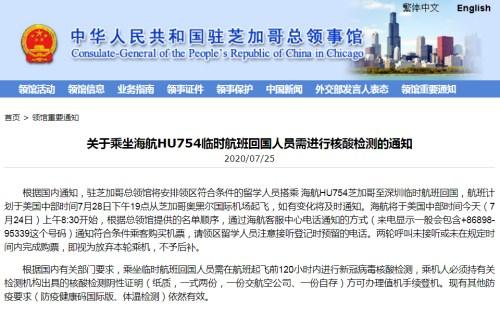 中国(驻)芝(加)哥总(领)馆网站截图