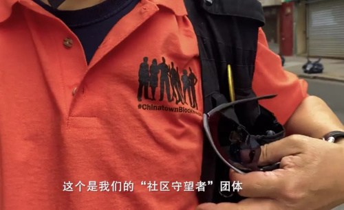 """""""社区守(望)(者)""""组(织)的(队)服。(视(频)截图(自)纪录片《守护Chinatown》)"""