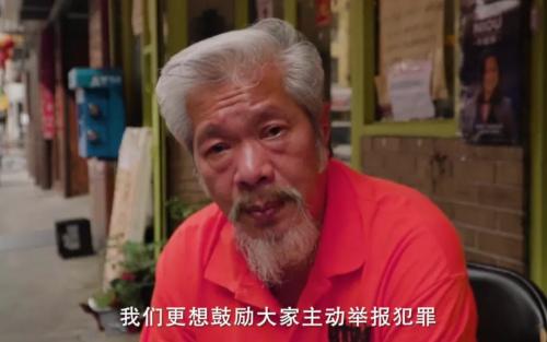"""老陈在片中表示:""""(我)们(来)这里不仅仅是为了巡街,我们更想鼓励大家主动(举)报犯(罪)。""""(视频截图自纪(录)(片)《守护Chinatown》)"""