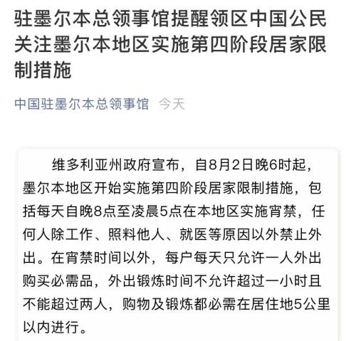 中国驻澳大利亚墨尔本总领馆微信公众号截图