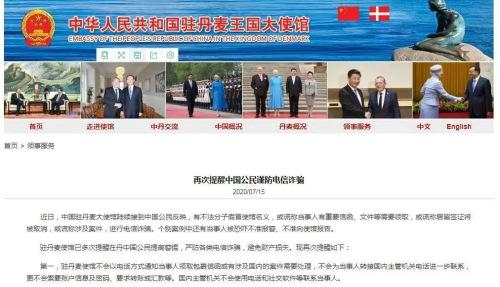 中国(驻)丹(麦)(大)(使)馆网站截图