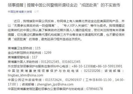 中国驻柬埔寨大使馆微信公众号截图。