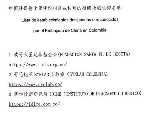 驻哥伦比亚使馆提醒经有关国家赴华乘客做好核酸检测