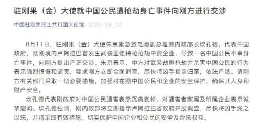 中国驻刚果民主共和国大使馆微信公众号