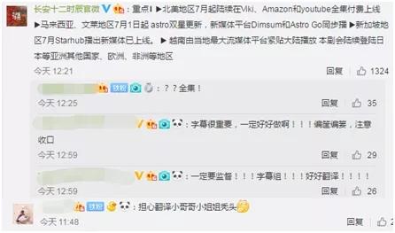 (图片来源:《长安十二时辰》官方微博页面截图)