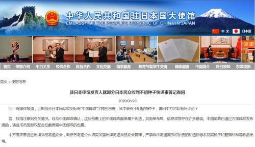 中国驻日本使馆:不明种子快递面单系伪造