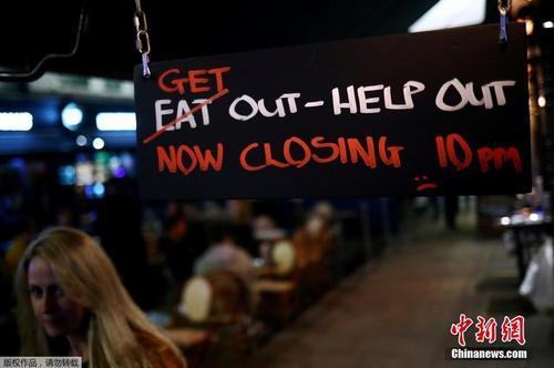 英国新冠新增病例数创新高 酒吧、餐馆须在晚上10点关闭