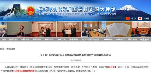 驻日本使馆网站截图