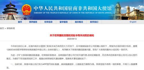 截图自中国驻南非大使馆网站