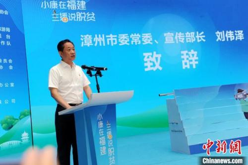 漳州市委常委、宣传部部长刘伟泽致辞。 张金川 摄