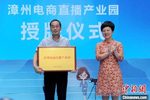 """期间,还举行""""漳州电商直播产业园""""授牌仪式。 张金川 摄"""