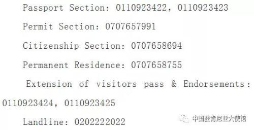 肯尼亚移民局前不久公布通告