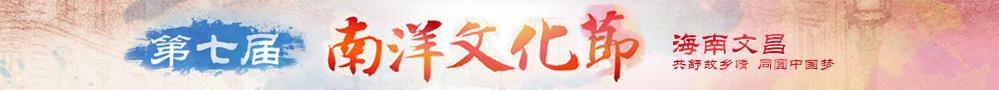 第七届海南文昌南洋文化节