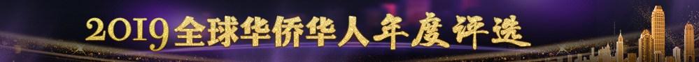 2019全球华侨华人年度评选