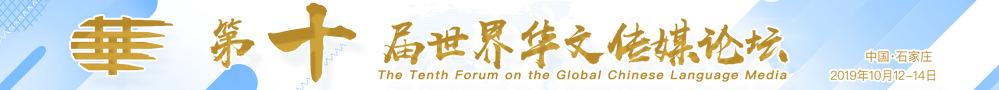 第十届世界华文传媒论坛