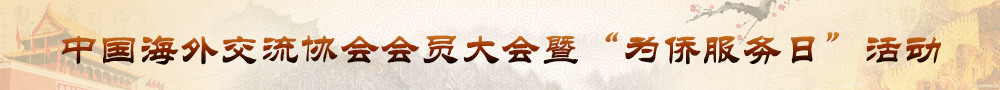 """中国海外交流协会会员大会暨""""为侨服务日""""活动"""