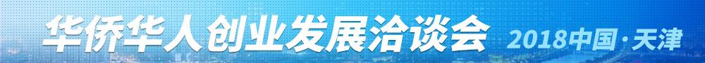 2018中国·天津 华侨华人创业发展洽谈会专题