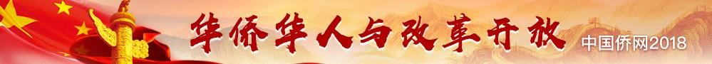 华侨华人与改革开放