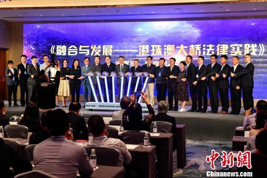 《港珠澳大桥法律实践》广州发布精选大桥法律案例