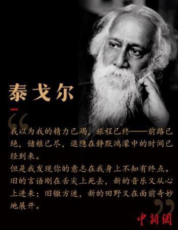 亚洲文明知多少:一睹这些文化大师的至理名言
