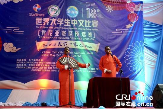 """""""汉语桥""""世界大学生中文比赛肯尼亚预选赛落幕"""