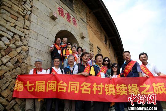 30多名台湾宗亲走进福建华安开启续缘之旅