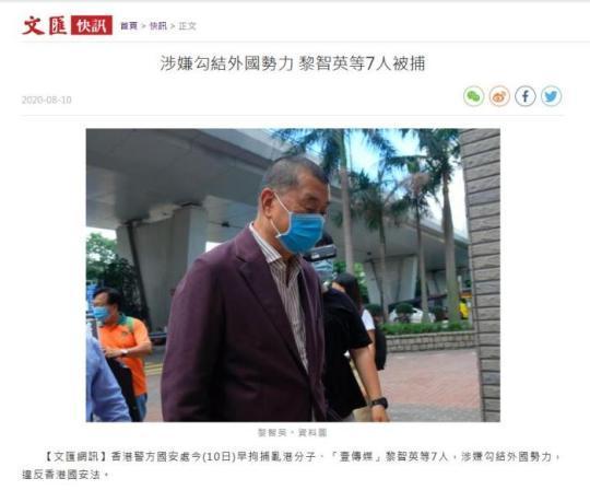 涉勾结外国势力违反香港国安法_黎智英等7人被拘捕