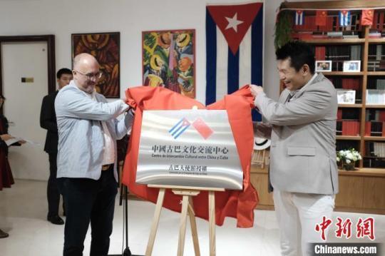 图为中国古巴文化交流中心授牌仪式现场。 王一哲 摄