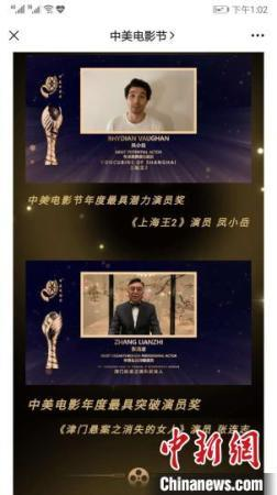 """中美电影节落幕天津侨商""""跨界""""获奖"""