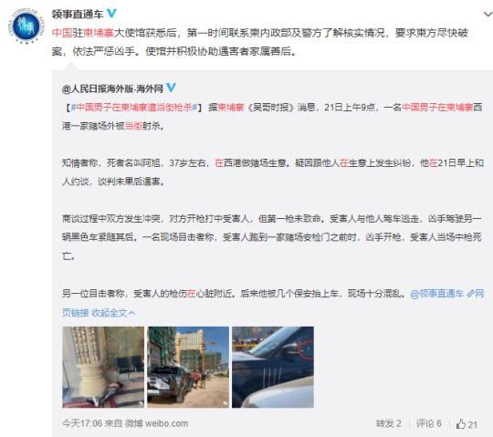 中国男子在柬埔寨遭当街枪杀 中国驻柬大使馆回应