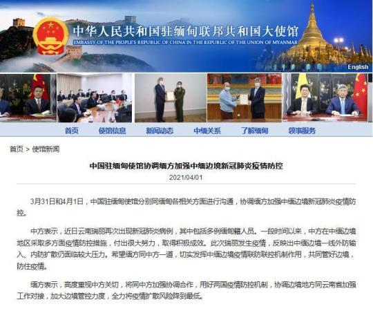 中国驻缅甸大使馆网站截图
