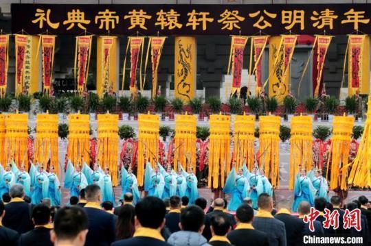 辛丑(2021)年清明公祭轩辕黄帝典礼在陕西举行