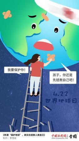 2021年4月22日,是第52个世界地球日。制图:<a target='_blank' href=