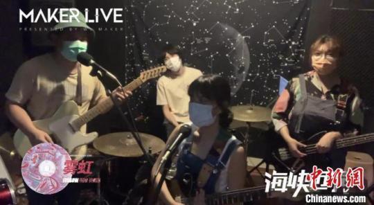 雾虹Fogbow乐队在线上参演。 直播截图 摄