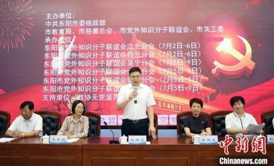 """浙江东阳:统一战线成员陪300名""""小候鸟""""过暑假"""