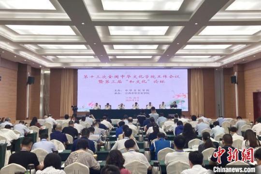 第十三次全国中华文化学院工作会议在江西举行