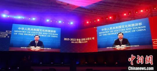 中国文化和旅游部部长胡和平以视频方式致辞。 中国驻韩国大使馆供图